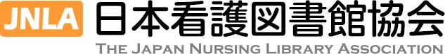 日本看護図書館協会